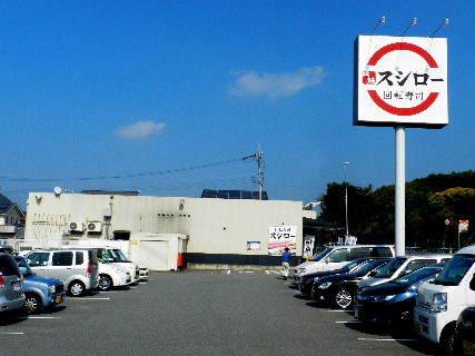 2015-10・24 何時もの回転寿司.JPG